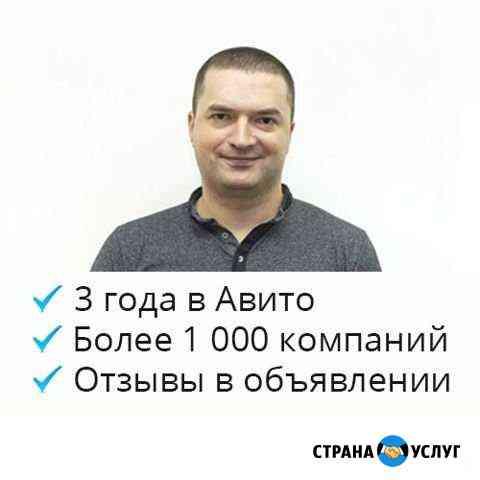 Авитолог, авито Барнаул