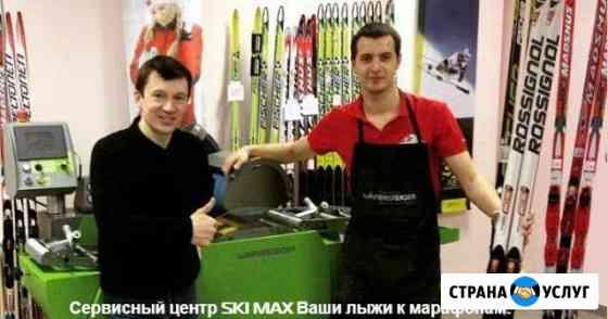 Штайншлифт на беговые лыжи,восстановление лыж Уфа
