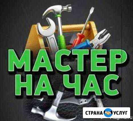 Мастер на час+ремонт отделка Киров