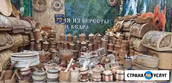 Изделия из бересты и дерева Краснодар