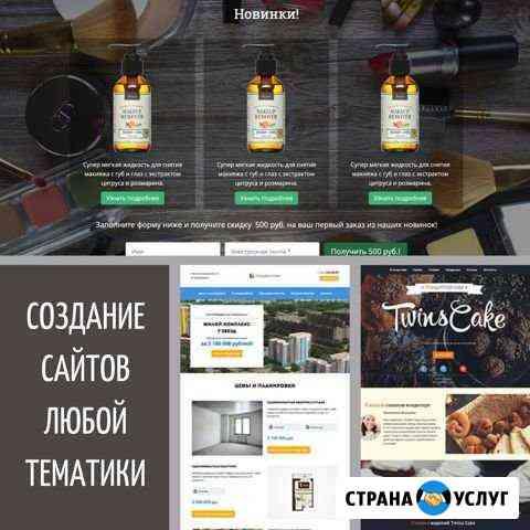 Создание и продвижение сайтов и соц. сетей Ярославль