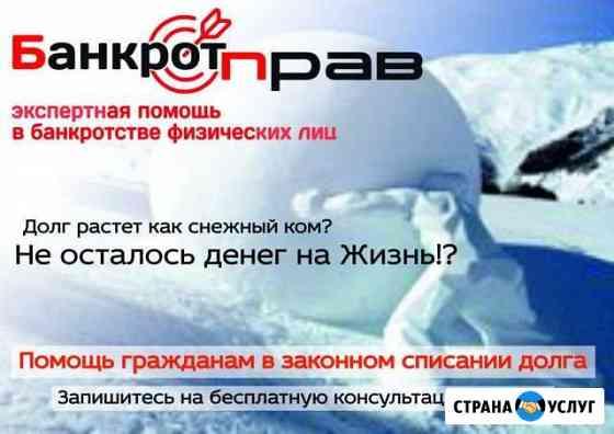 Банкротство, списание долгов граждан Оренбург