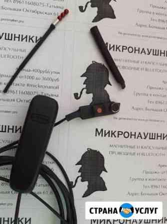 Микронаушники в аренду Ярославль