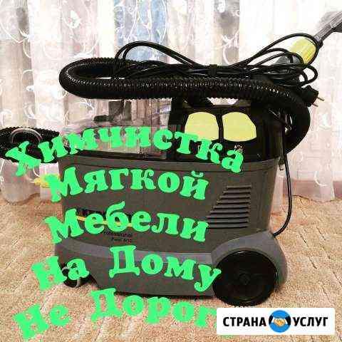 Химчистка мягкой мебели и ковровых покрытий Хабаровск
