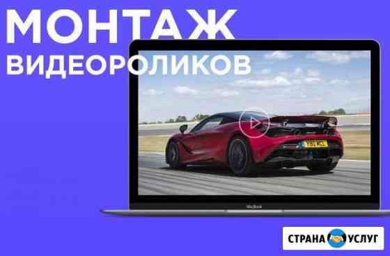 Монтаж видеороликов любой сложности Владивосток