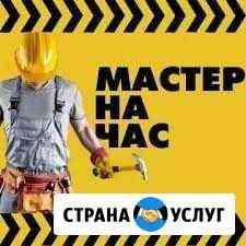 Мастер на час Нижнекамск