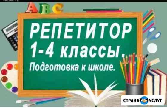 Репетитор начальных классов. нюр Чебоксары