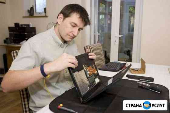 Ремонт компьютеров на дому Тюмень