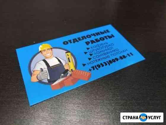 Визитки, листовки Новосибирск