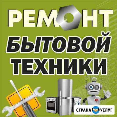 Качественный ремонт стиральных машин Новокузнецк