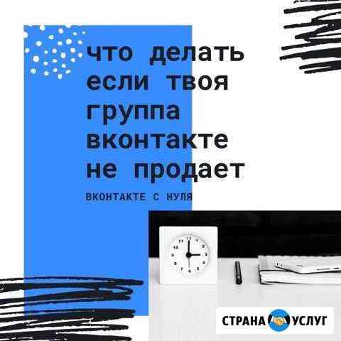Смм-услуги Челябинск