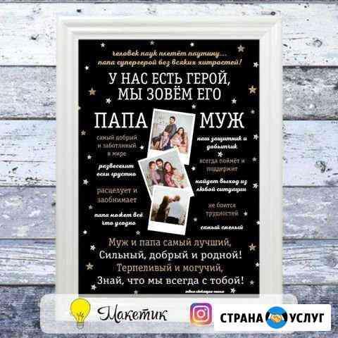 Метрика, визитки, постер с днём рождения и др Кострома