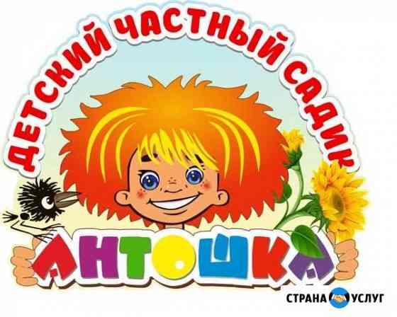 Няня Свободный