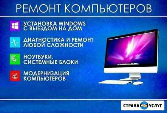 Ремонт пк,настройка смарт и андройд тв и телефонов Смоленск