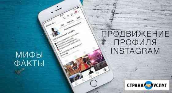 Инстаграмм Томск