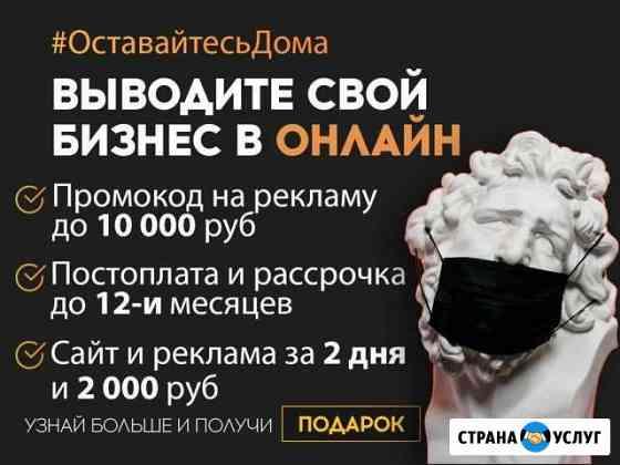 Создание сайтов. Продвижение сайтов Челябинск