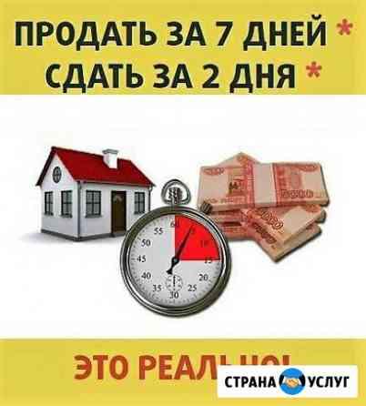 Срочный выкуп любой недвижимости Пермь