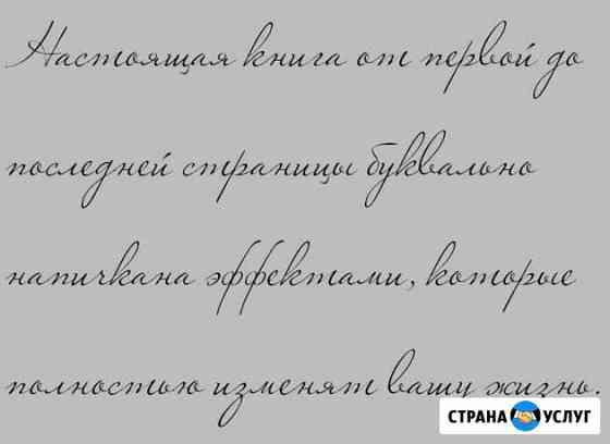 Быстрый и грамотный набор текста, распечатка Борисоглебск