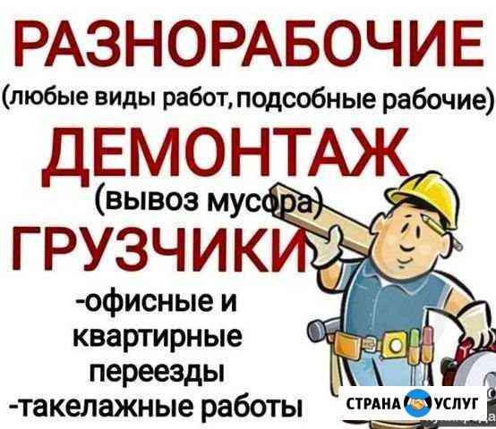 Разнорабочие Ульяновск