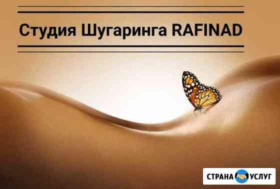 Шугаринг rafinad Воркута