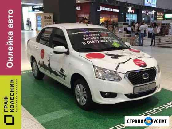 Оклейка автомобилей в Краснодаре Краснодар