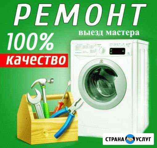 Ремонт стиральных и посудомоечных машин Липецк