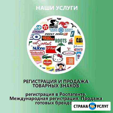 Регистрация товарных знаков Владикавказ