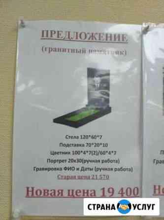 Ритуальные услуги Иваново