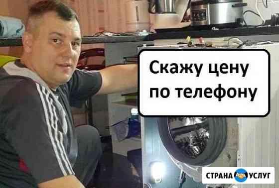 Ремонт холодильников и стиральных машин Саранск