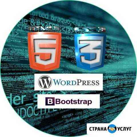 Создание сайтов, веб-дизайн Тверь