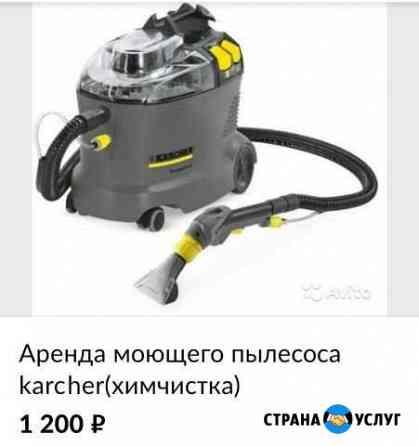 Аренда моющего пылесоса karcher Чита