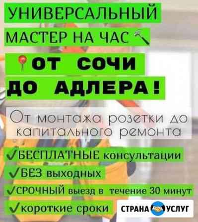 Муж на час / Мастер на час /Электрик / Сантехник Сочи