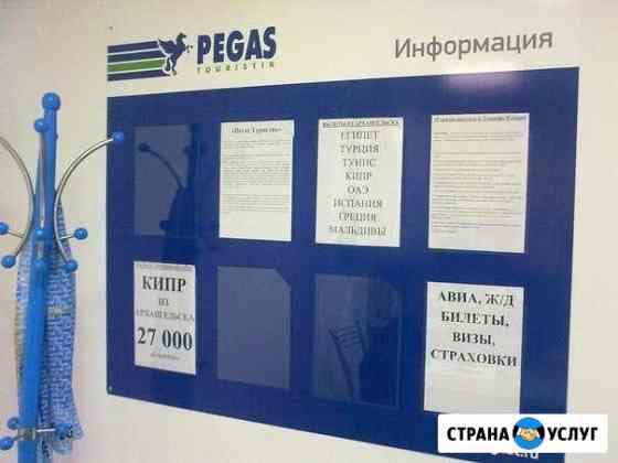 Производство информационных стендов Северодвинск