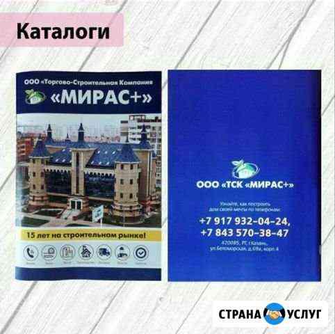 Услуги дизайнера Казань