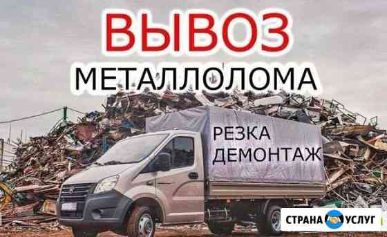 Вывоз металлома Йошкар-Ола