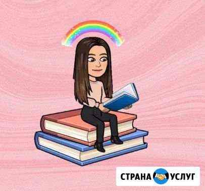 Репетитор ря/ая Пермь