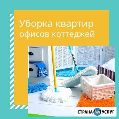 Химчистка мебели. Отпаривание одежды Кемерово