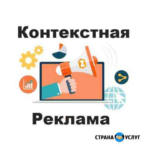 Создание, настройка и ведение контекстной рекламы Ростов-на-Дону