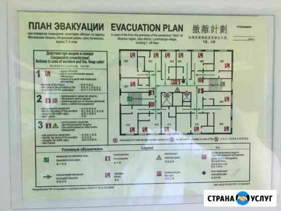 Планы эвакуации при пожаре по гост в Канске Канск