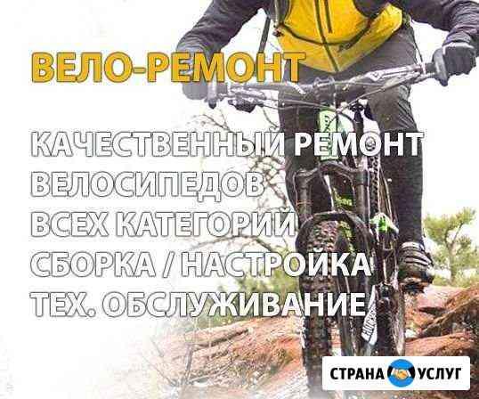 Заточка коньков. Ремонт велосипедов Нефтекамск