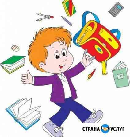Репетитор начальных классов, подготовка к школе Оренбург