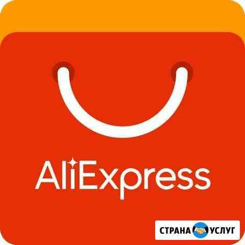Заказываю с алиэкспресс бесплатно в Крым Севастополь