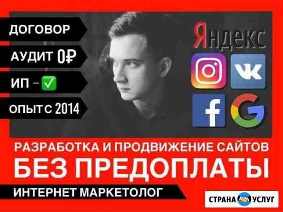 Разработка сайтов Оренбург