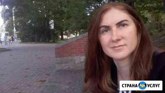 Репетитор русского языка и литературы Калининград