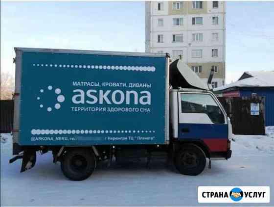 Требуется грузовой автомобиль 2-3-5 т Алдан