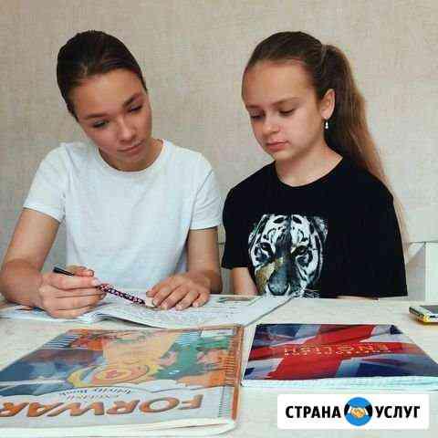 Репетитор английского языка Ставрополь