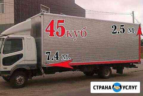 Грузоперевозки. Мебельный Фургон 45куб. 5 тонн Уссурийск