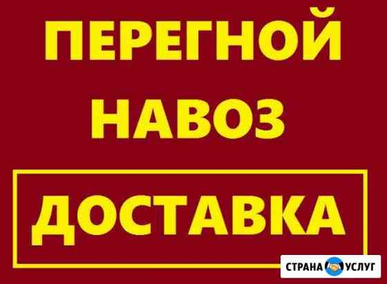 Навоз,Чернозём, Перегной,Торф Рыбинск