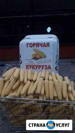 Доставка варёной кукурузы Ейск