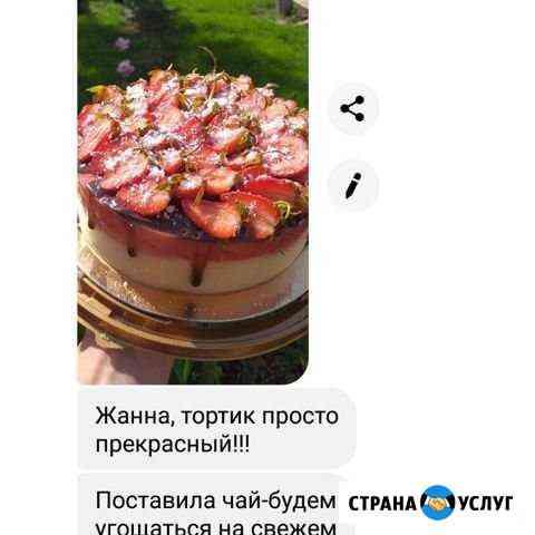 Вкуснын тортики на заказ Чебоксары